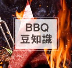 BBQ豆知識
