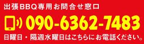 出張BBQ専用電話番号です。日曜・隔週水曜日はこちらの番号をご利用ください。