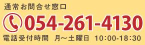 電話受付時間 月~土曜日 10:00-18:00