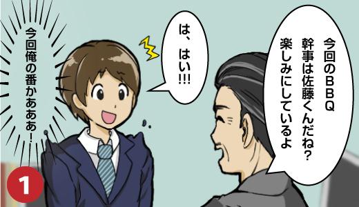 四コマ漫画1