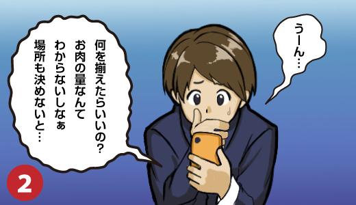 四コマ漫画2