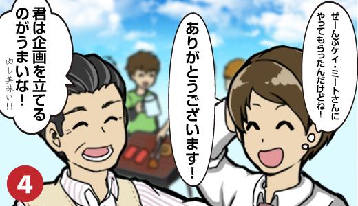 四コマ漫画4